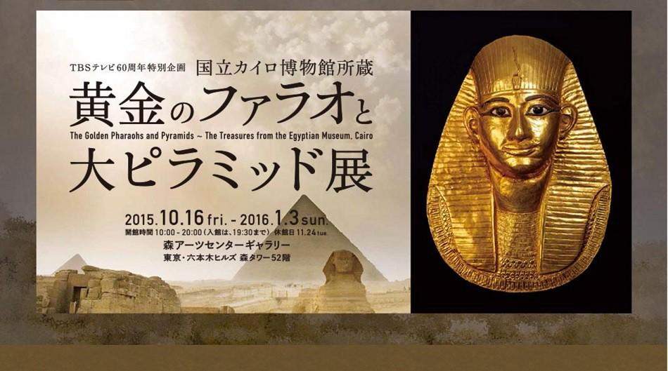 黄金のファラオと大ピラミッド展 公式ホームページより